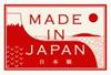 Сделано в Японии